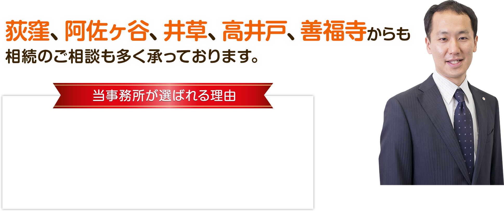 荻窪、阿佐ヶ谷、井草、高井戸、善福寺からも相続のご相談も多く承っております。