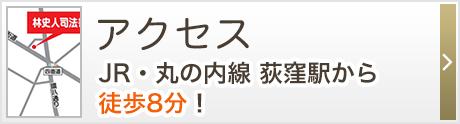 アクセス JR・丸の内線 荻窪駅から徒歩8分!